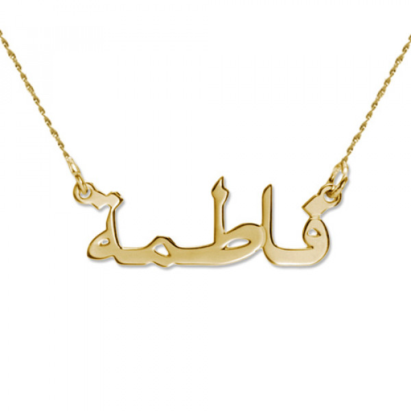 18ct Yellow Gold Arabic Name Necklace - The Name Jewellery™