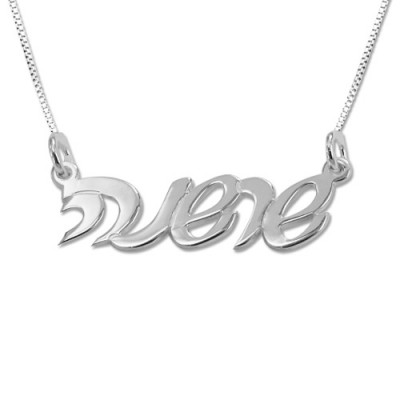 Hebrew Script Silver Name Necklace - The Name Jewellery™
