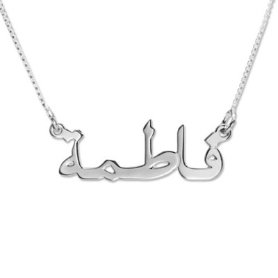 Sterling Silver Arabic Name Necklace - The Name Jewellery™