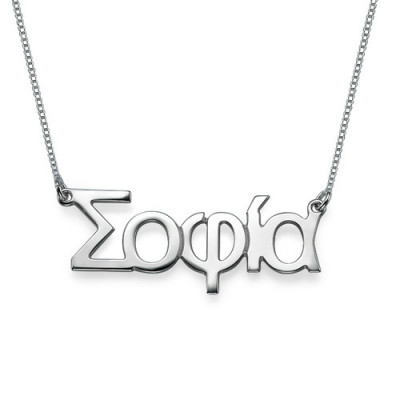 Sterling Silver Greek Name Necklace - The Name Jewellery™