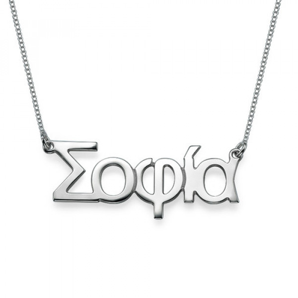1852e1d320f Sterling Silver Greek Name Necklace - The Name Jewellery™